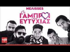 Oi Gabroi Tis Eftihias - MELISSES - Οι Γαμπροί Της Ευτυχίας HQ