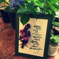 Korean calligraphy work /Watetcolor / Dried sealavender / Wood frame / Phrase of holy bible / 한글 캘리그라피 작품 / 수채화 / 말린 스타티스 / 나무프레임 액자 / 성경말씀 / Design by SUNYOU calligraphy
