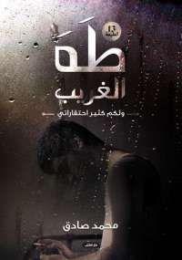 رواية طه الغريب محمد صادق رواية صوتية Pdf Books Reading Wattpad Books Books To Read
