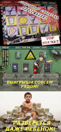 Грати платно в ігрові автомати