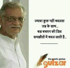 Funny Quotes In Hindi, Shyari Quotes, My Life Quotes, Attitude Quotes, Poetry Quotes, Deep Words, True Words, Piyush Mishra Quotes, Kalam Quotes