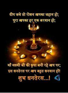 Angeliance AVK Group -Real Estate and Digital Marketing Diwali Greetings In Hindi, Diwali Wishes, Shubh Dhanteras, Happy Dhanteras, Diwali Photos, Happy Diwali Images, Dhanteras Images, Diwali Wallpaper, Shiva Wallpaper