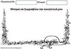 Family Activities, Preschool, Greek, Teaching, Education, Math, Kids, Young Children, Boys