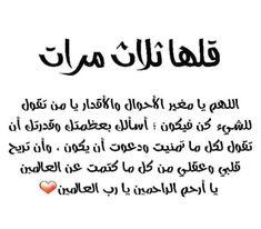 Quran Quotes Love, Quran Quotes Inspirational, Funny Arabic Quotes, Muslim Quotes, Spirit Quotes, Wise Quotes, Words Quotes, Love Quotes Photos, Funny Picture Quotes