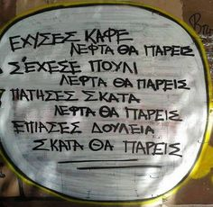 Tapas, Funny Greek, Funny Memes, Jokes, Clever Quotes, Lol So True, Greek Quotes, Have A Laugh, Quote Posters