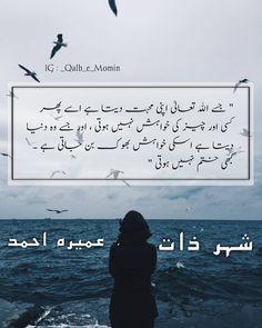 Praying To God, Urdu Novels, Close Your Eyes, How Are You Feeling, Feelings, Movie Posters, Instagram, Film Poster, Billboard