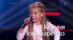 """Ксения Пономаренко. """"А, знаешь, всё ещё будет"""" - Слепые прослушивания - ..."""