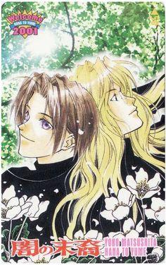 Tsuzuku and watari
