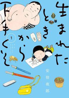 生まれたときから下手くそ 1 (ビッグ コミックス〔スペシャル〕) | 安倍 夜郎 | 本 | Amazon.co.jp