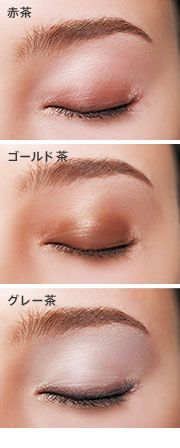 ブラウンのアイシャドウ、昔から使っていて定番だけどパターンが同じ ... テクニック Beauty, Beauty Illustration