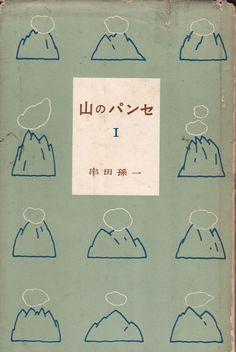 串田 孫一: 山のパンセ