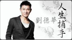 劉德華 - 人生捕手 (2002)