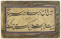This calligraphic fragment includes an exercise in nasta'liq script that consists in combining letters (mufraddat) in various formations. This particular fragment bears witness to the practice of mufraddat exercises in nasta'liq script that seems to have existed among calligraphers active in 18th-century India.  Calligrapher: unknown. India. 18th century. 40.6 x 19.7 cm. Nasta'liq script. Courtesy of the Library of Congress, African and Middle Eastern Division.
