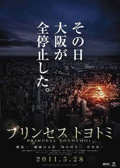 映画『プリンセス トヨトミ』 - シネマトゥデイ