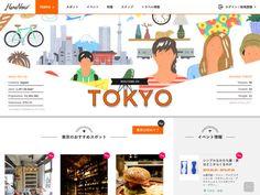 HereNow Tokyo(ヒアナウ東京) | 東京のおすすめスポット・イベント情報