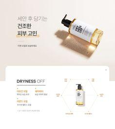 미샤 > 미샤 수퍼 오프 클렌징 오일 Website Design Layout, Web Layout, Layout Design, Visual Advertising, Advertising Design, Cosmetic Web, Cosmetic Design, Bussiness Card, Presentation Layout