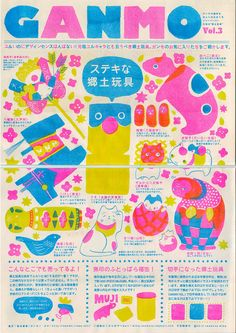 GANMO Vol.3. JAM置き広場 | レトロ印刷JAM I don't even know what its about, but it's so darn cute!