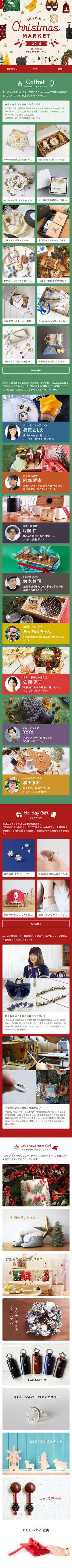 minneのクリスマスマーケット【インテリア関連】のLPデザイン。WEBデザイナーさん必見!スマホランディングページのデザイン参考に(かわいい系)
