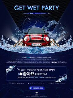 [w호텔] get wet party Ui Design, Graphic Design, Korean Design, Copywriter, Event Page, Getting Wet, Promotion, Infographic, Advertising