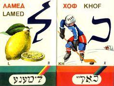 Shtetl, Yiddish Language and Culture - Khayim Beyder: Alef Beys - Yiddish Alphabet