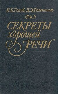 books i love Good Books, Books To Read, My Books, Russian Language Lessons, Self Development, Nonfiction Books, Utila, Book Lists, Helping People