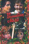Волшебник Лала - 1981 (Венгрия). В главной роли Алферова