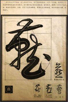 行草筆法·經典解析【燕】 Calligraphy Ink, Japanese Calligraphy, Japan Graphic Design, Graphic Design Typography, Chinese Painting, Chinese Art, Katana, Word Fonts, Tinta China