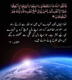Beautiful Quran Quotes, Allah