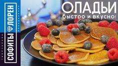 Пышные оладьи с бананом на кефире | Быстрый рецепт | Татьяна Глаголева