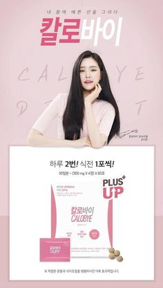 Page Design, Layout Design, Beauty Clinic, Korean Makeup, Editorial Design, Collagen, Packaging Design, Promotion, Presentation