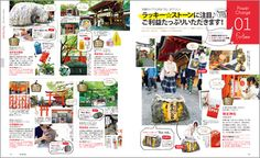 「地球の歩き方Cheers![チアーズ!]京都」 Book Design, Layout Design, Travel Brochure, Guide Book, Print Ads, Magazine Design, Booklet, Bujo, Breeze