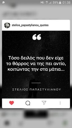 Broken Love Quotes, Stupid Quotes, I Still Miss You, All You Need Is Love, Inspiring Quotes About Life, Inspirational Quotes, Love Pain, True Feelings, Greek Quotes