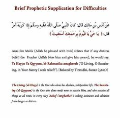 Brief Prophetic supplication for difficulties