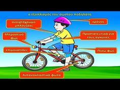 ΚΥΚΛΟΦΟΡΙΑΚΗ ΑΓΩΓΗ - ΕΥΕΛΙΚΤΗ ΖΩΝΗ 2014 - 2015 - YouTube Bicycle, School, Vehicles, Youtube, Google, Bike, Bicycle Kick, Bicycles, Car