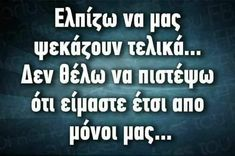 Best Quotes, Funny Quotes, Make Smile, Funny Phrases, Greek Quotes, Sarcasm, Jokes, Wisdom, Thoughts