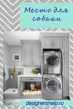 Как приспособить интерьер для нужд собаки и хозяина Stacked Washer Dryer, Washer And Dryer, Home Appliances, House Appliances, Washing And Drying Machine, Domestic Appliances