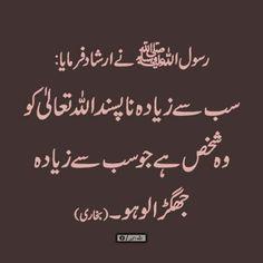 Urdu Quotes, Islamic Quotes, Islam Muslim, Hadith