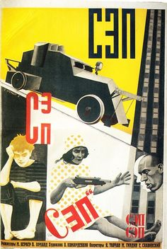 poster for Mikhail Verner and Pavel Armand's C3N (SEP), by Vladimir and Georgii Stenberg, 1929