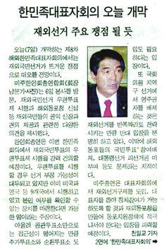 한민족대표자회의 오늘 개막 #남문기