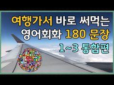 여행영어 180문장_상황별 영어회화_✈️여행영어_ 1~3편 통합편_한글음성 포함 - YouTube English Study, Learn English, Language, Activities, Learning, Youtube, Life, Design, Korean