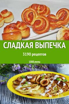Russian Recipes, Tacos, Deserts, Food And Drink, Menu, Cooking Recipes, Sweets, Baking, Cake