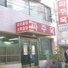 파주옥 - 53-2 Cho-dong, Jung-gu, Seoul / 서울 중구 초동 53-2