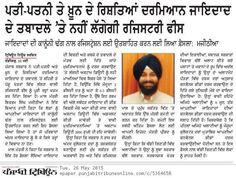 #BikramSinghInVidhanSabha #PunjabMinisterPaid35Lakh #DrugRacketCase #Chittaa Cabinet Minister, Drugs, Ads