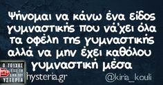 Sarcastic Quotes, Funny Quotes, Funny Statuses, Special Quotes, Greek Quotes, Hilarious, Funny Shit, Puns, Lol