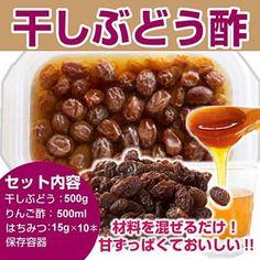 干しぶどう酢 キット