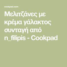Μελιτζάνες με κρέμα γάλακτος συνταγή από n_filipis - Cookpad
