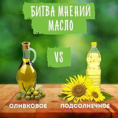 Оливковое масло или Подсолнечное? Яркий аромат подсолнечного масла или в 3 раза больше витамина К в оливковом? Омега-6 или Омега-9? Какое масло выбираете вы?#заботаоглавном #здоровье #правильноепитание #сбалансированноепитание #красота #молодость #минусразмеры #похудение #диета #калории #историяуспеха #фитнес #умнаяеда #начнисегодня #smartfood #снижениевеса #вегетарианство #полезно #вкусно #вкусноиполезно #фитнеседа #nutrient #wellness #diet #калорииминус #мудрые_советы…