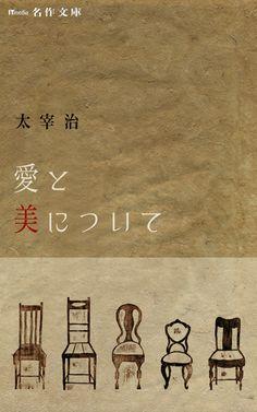 """Osamu Dazai """" About Love and Beauty """" [1] /太宰治『愛と美について』[1]"""