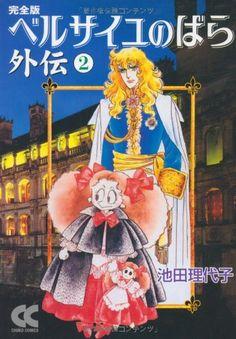 ベルサイユのばら外伝―完全版 (2) (中公文庫―コミック版): 池田 理代子: 本 Gothic Stories, Shoujo, Princess Zelda, Manga, Christmas Ornaments, Artwork, Fictional Characters, Vintage, Lady