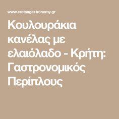 Κουλουράκια κανέλας με ελαιόλαδο - Κρήτη: Γαστρονομικός Περίπλους